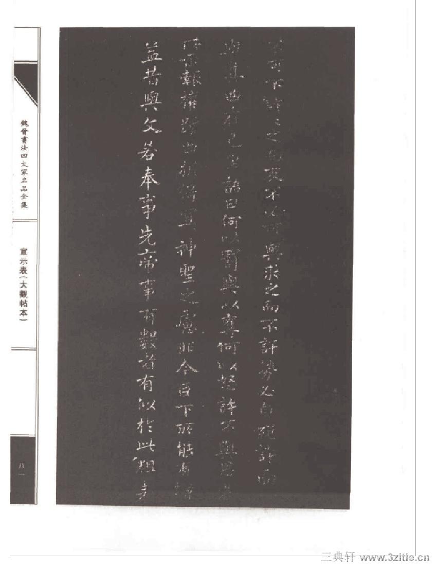 魏晋书法四大家名品全集-中国历代书法家系列0098作品欣赏