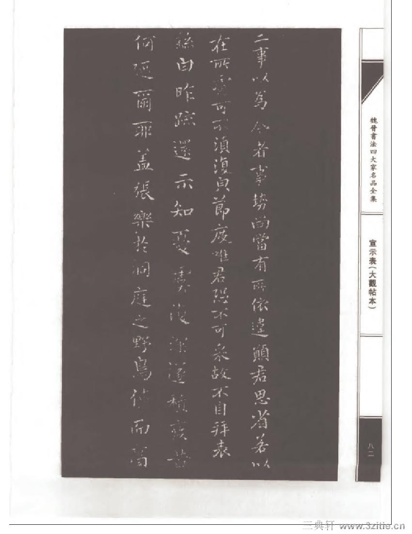 魏晋书法四大家名品全集-中国历代书法家系列0099作品欣赏