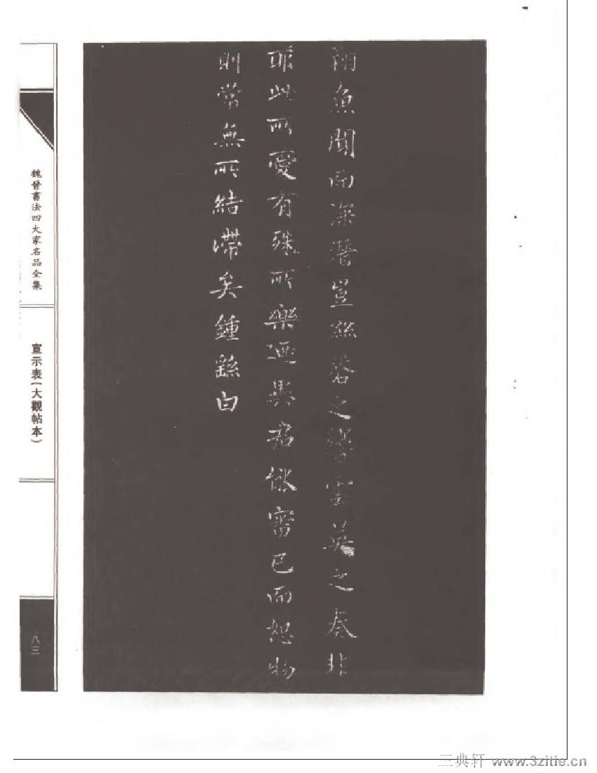 魏晋书法四大家名品全集-中国历代书法家系列0100作品欣赏