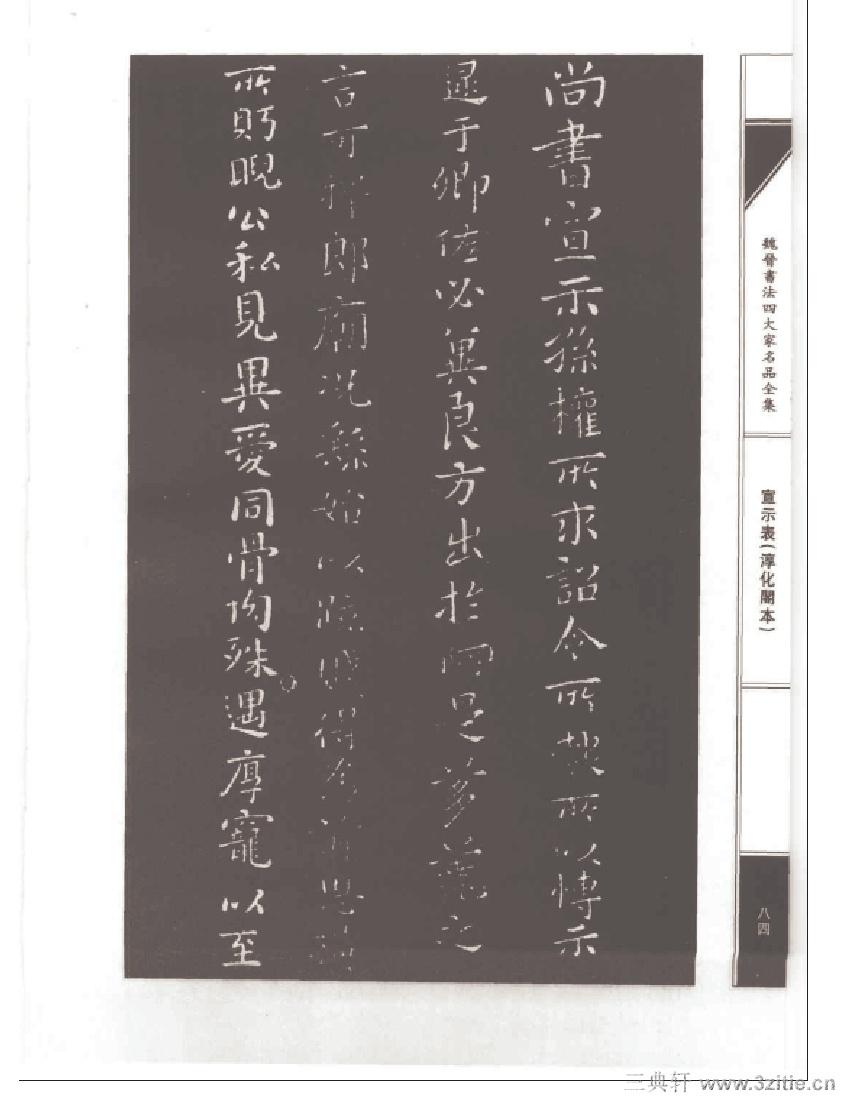 魏晋书法四大家名品全集-中国历代书法家系列0101作品欣赏