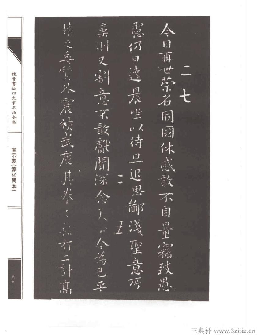 魏晋书法四大家名品全集-中国历代书法家系列0102作品欣赏