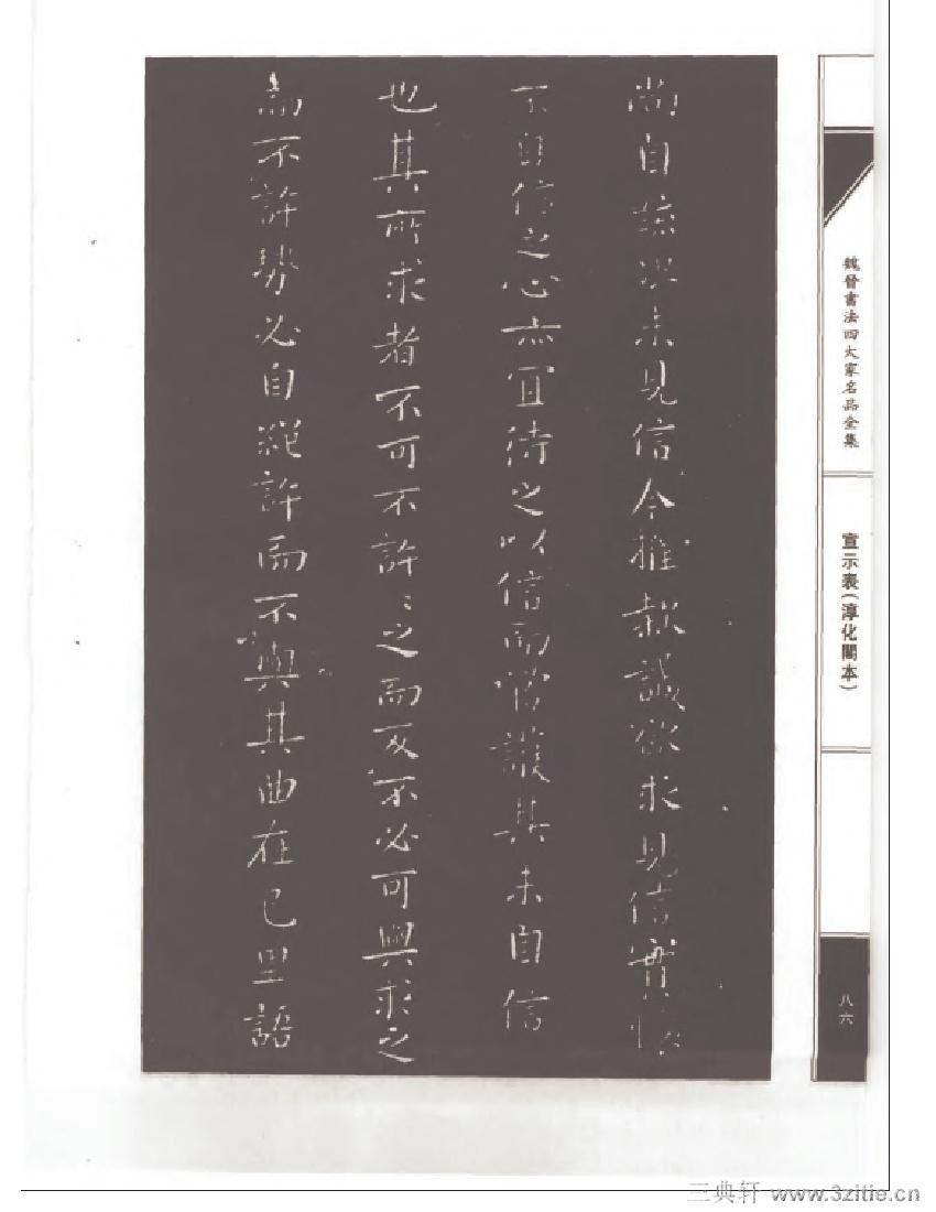 魏晋书法四大家名品全集-中国历代书法家系列0103作品欣赏
