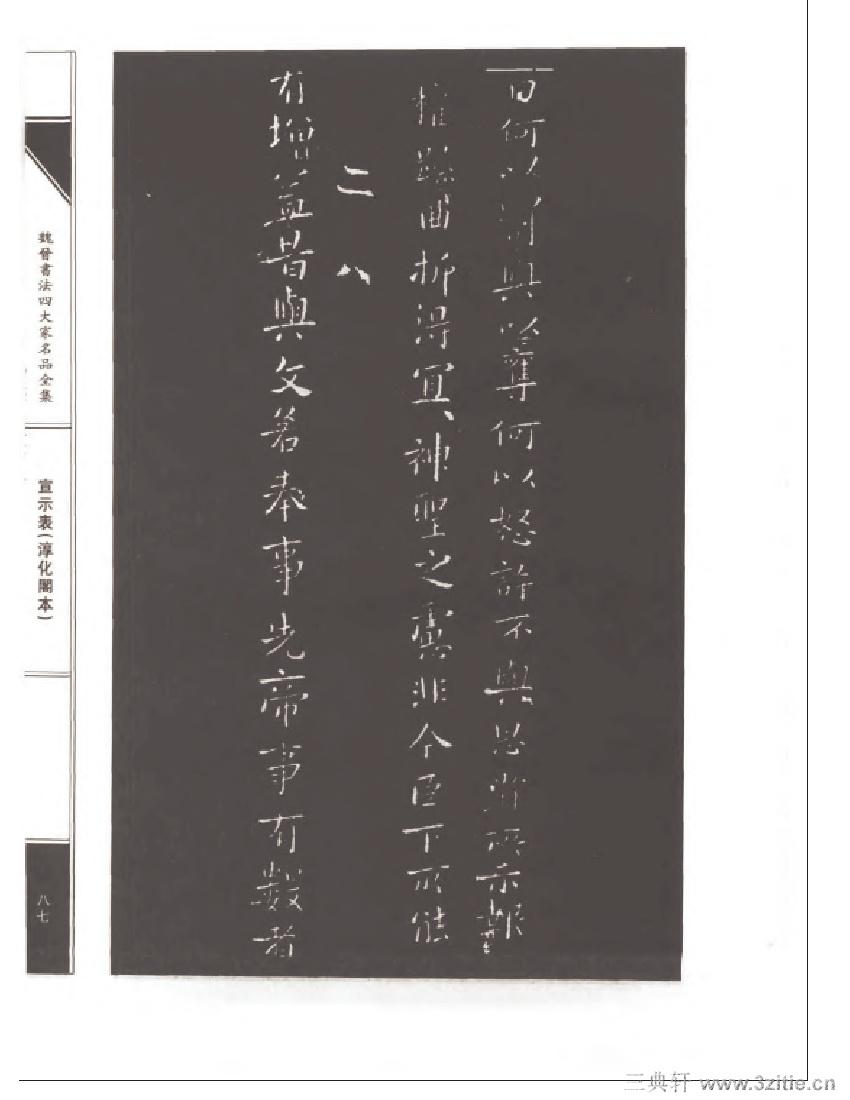 魏晋书法四大家名品全集-中国历代书法家系列0104作品欣赏