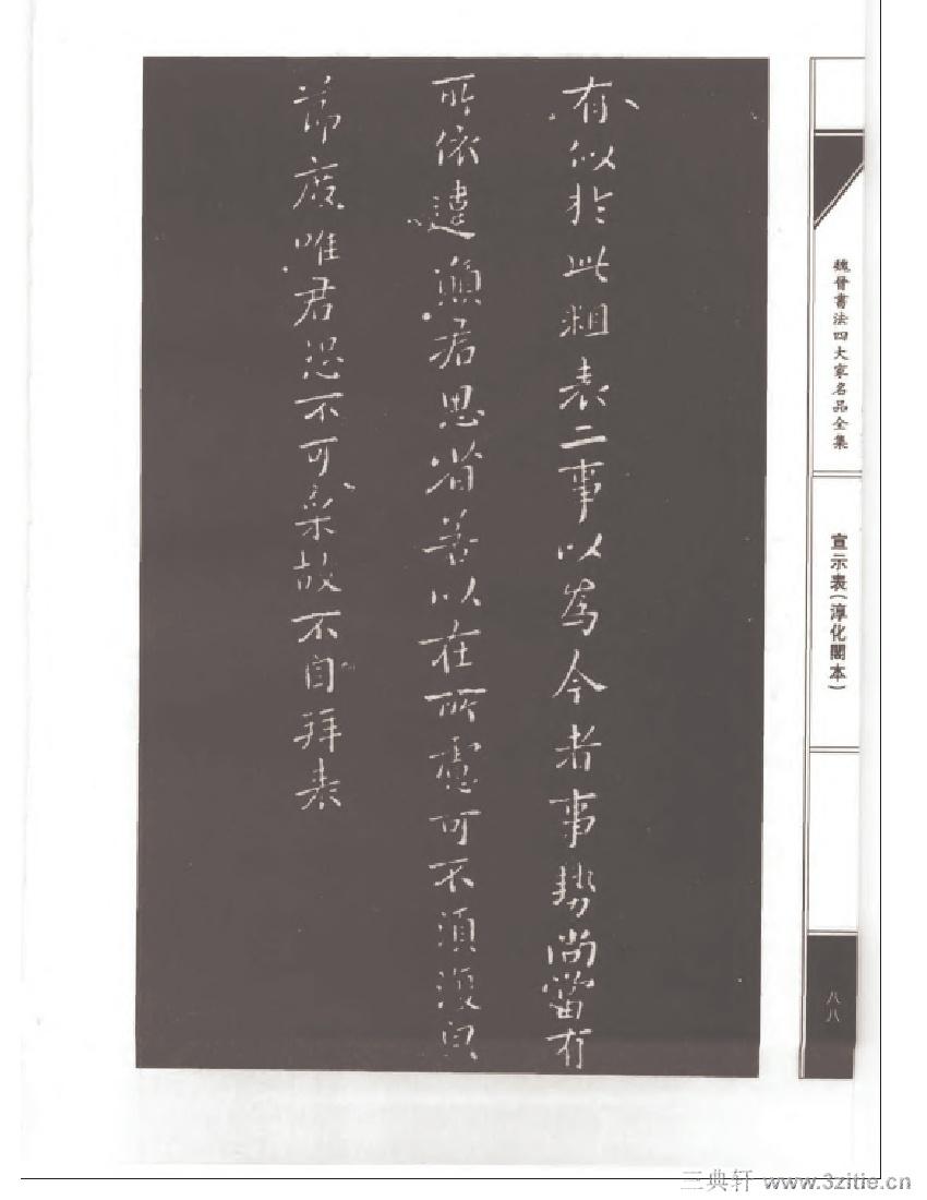 魏晋书法四大家名品全集-中国历代书法家系列0105作品欣赏