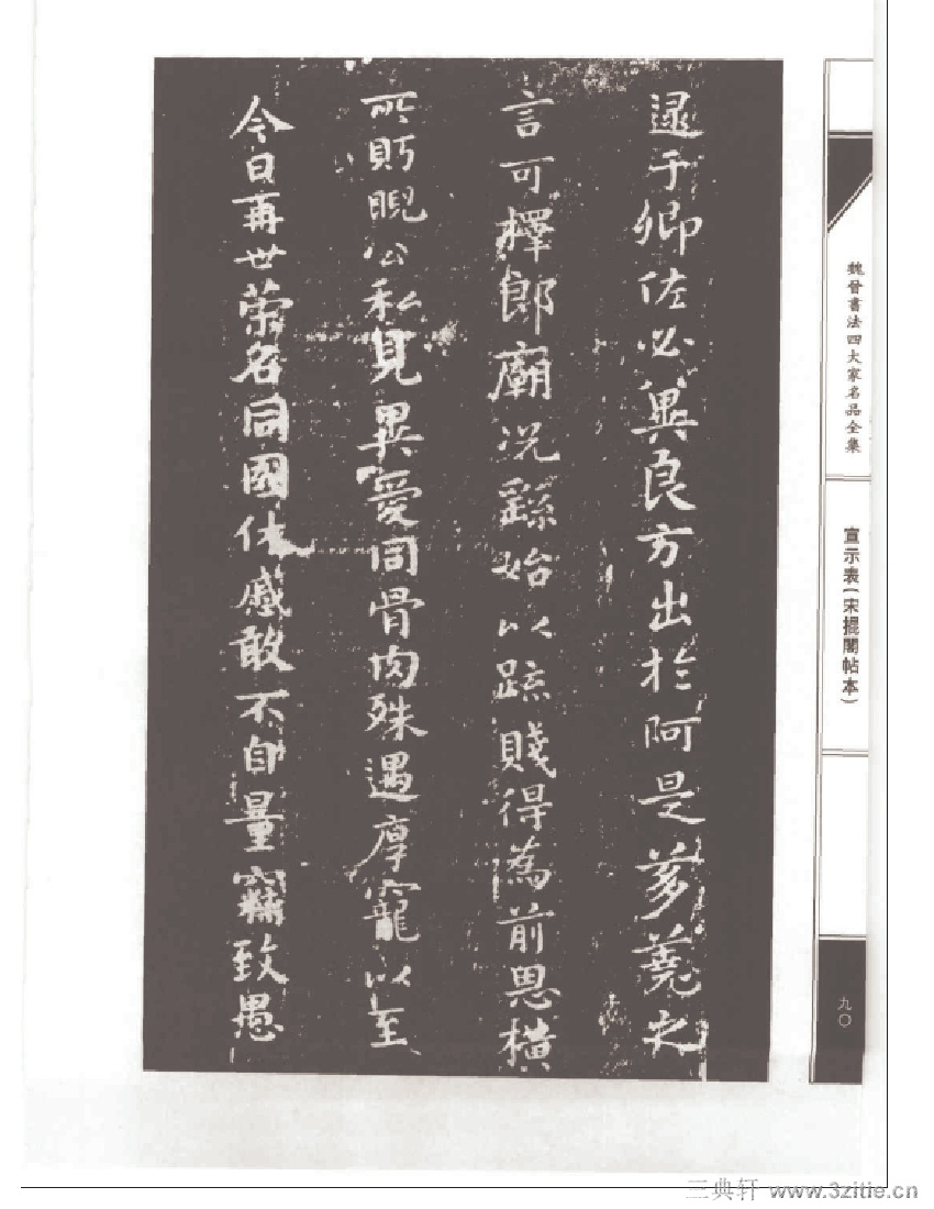 魏晋书法四大家名品全集-中国历代书法家系列0107作品欣赏
