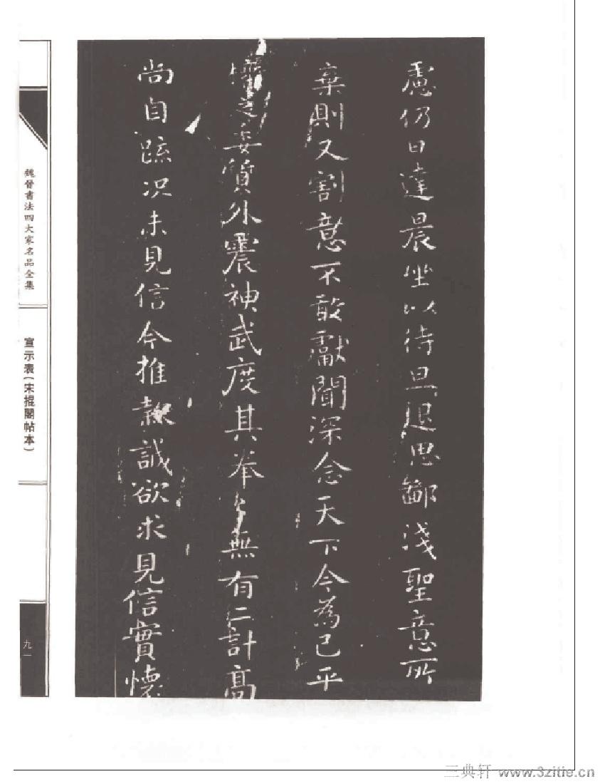 魏晋书法四大家名品全集-中国历代书法家系列0108作品欣赏