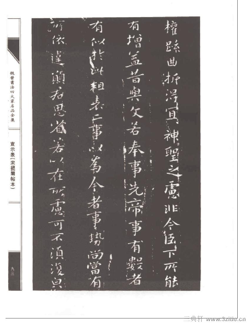 魏晋书法四大家名品全集-中国历代书法家系列0110作品欣赏