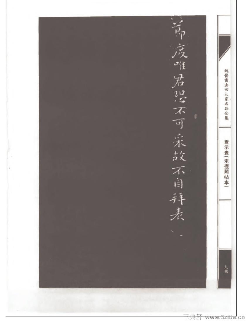 魏晋书法四大家名品全集-中国历代书法家系列0111作品欣赏