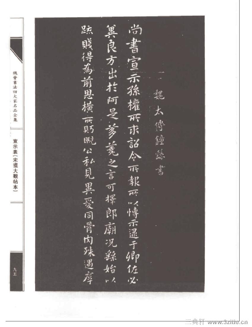 魏晋书法四大家名品全集-中国历代书法家系列0112作品欣赏