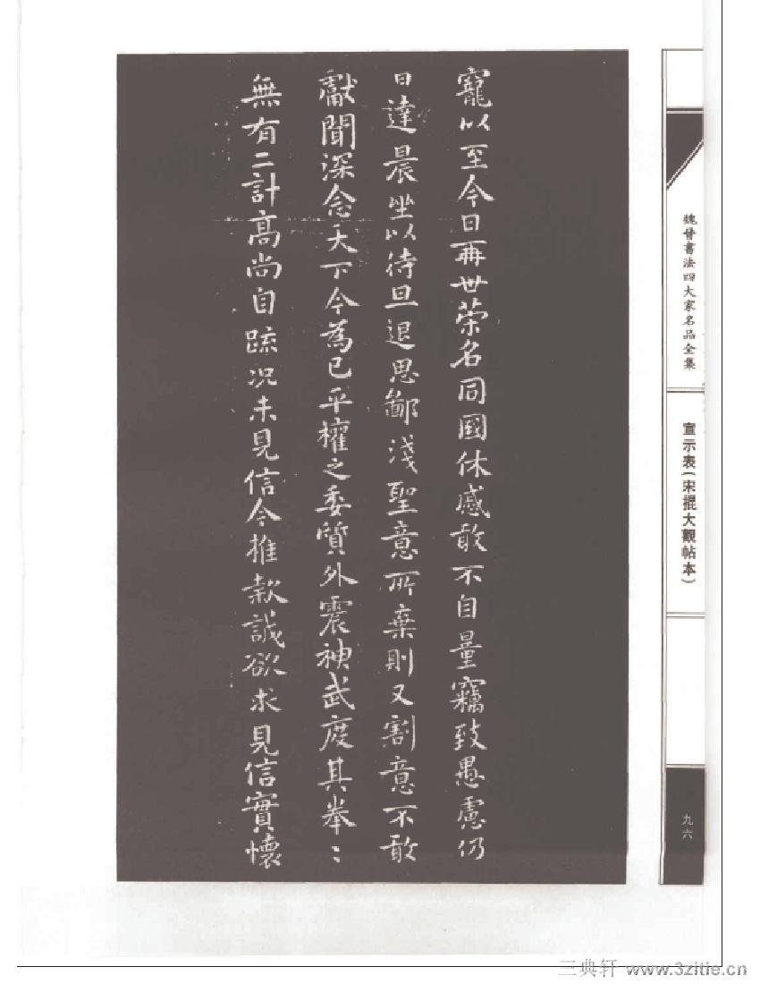 魏晋书法四大家名品全集-中国历代书法家系列0113作品欣赏