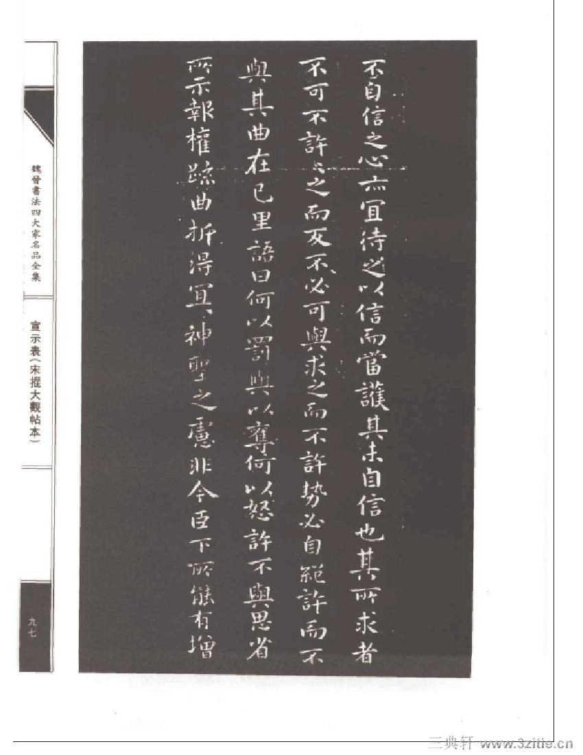 魏晋书法四大家名品全集-中国历代书法家系列0114作品欣赏