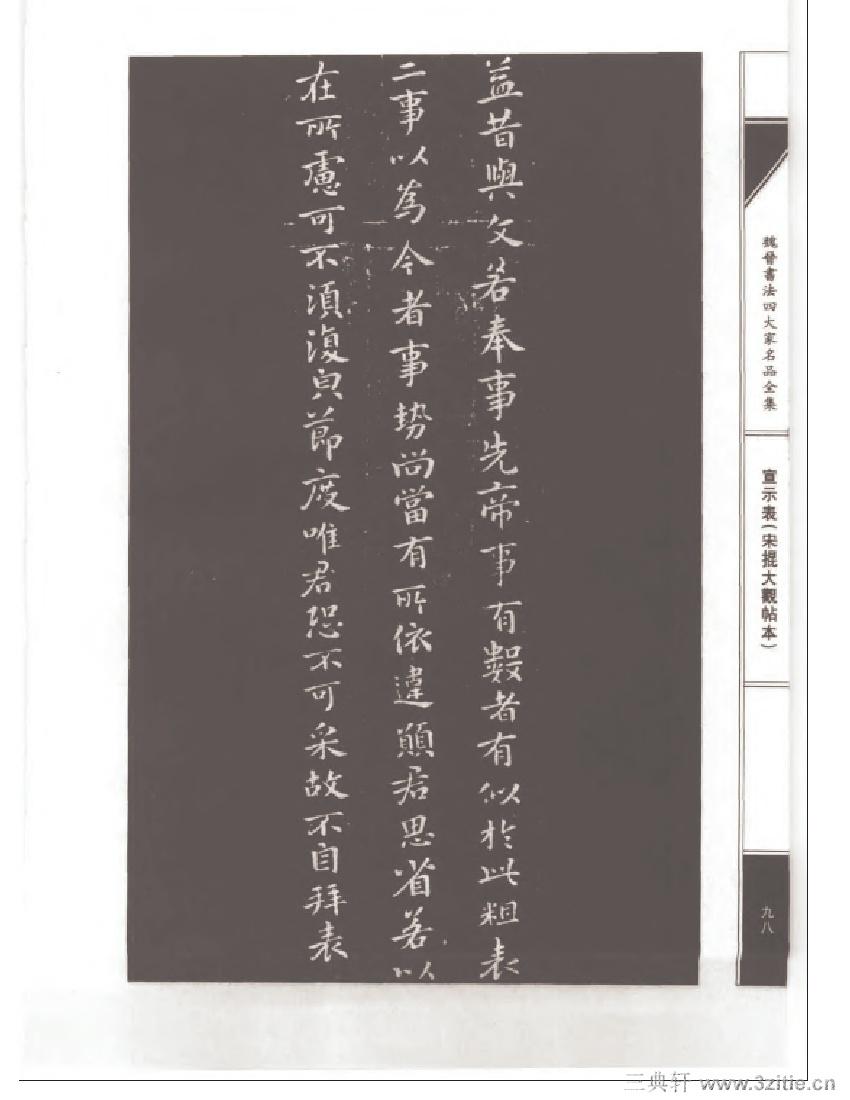 魏晋书法四大家名品全集-中国历代书法家系列0115作品欣赏