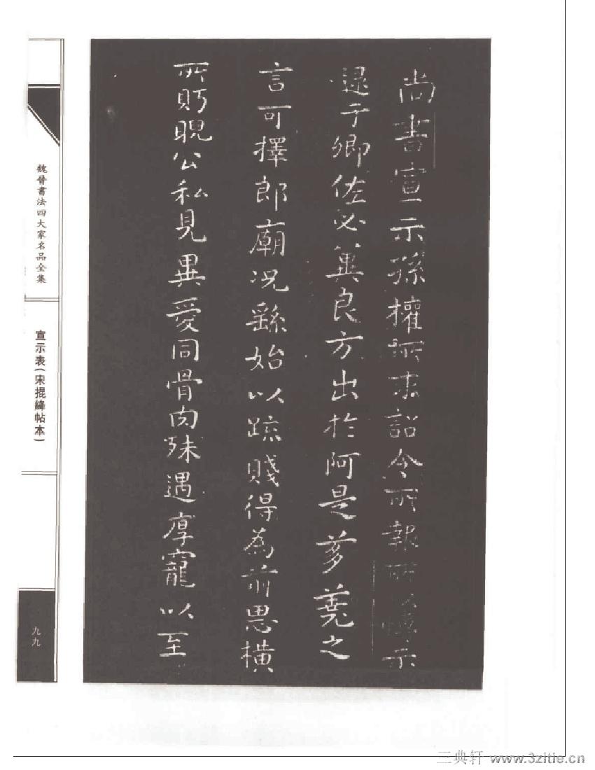 魏晋书法四大家名品全集-中国历代书法家系列0116作品欣赏
