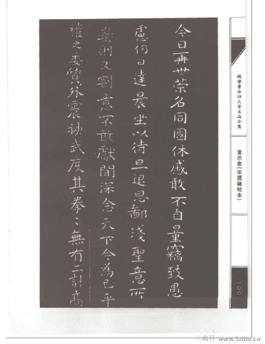 魏晋书法四大家名品全集-中国历代书法家系列0117作品欣赏