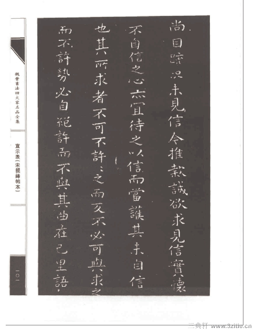 魏晋书法四大家名品全集-中国历代书法家系列0118作品欣赏