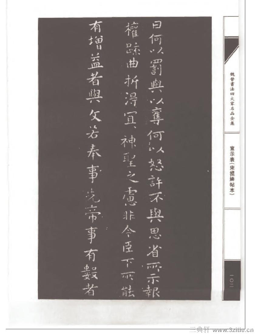 魏晋书法四大家名品全集-中国历代书法家系列0119作品欣赏