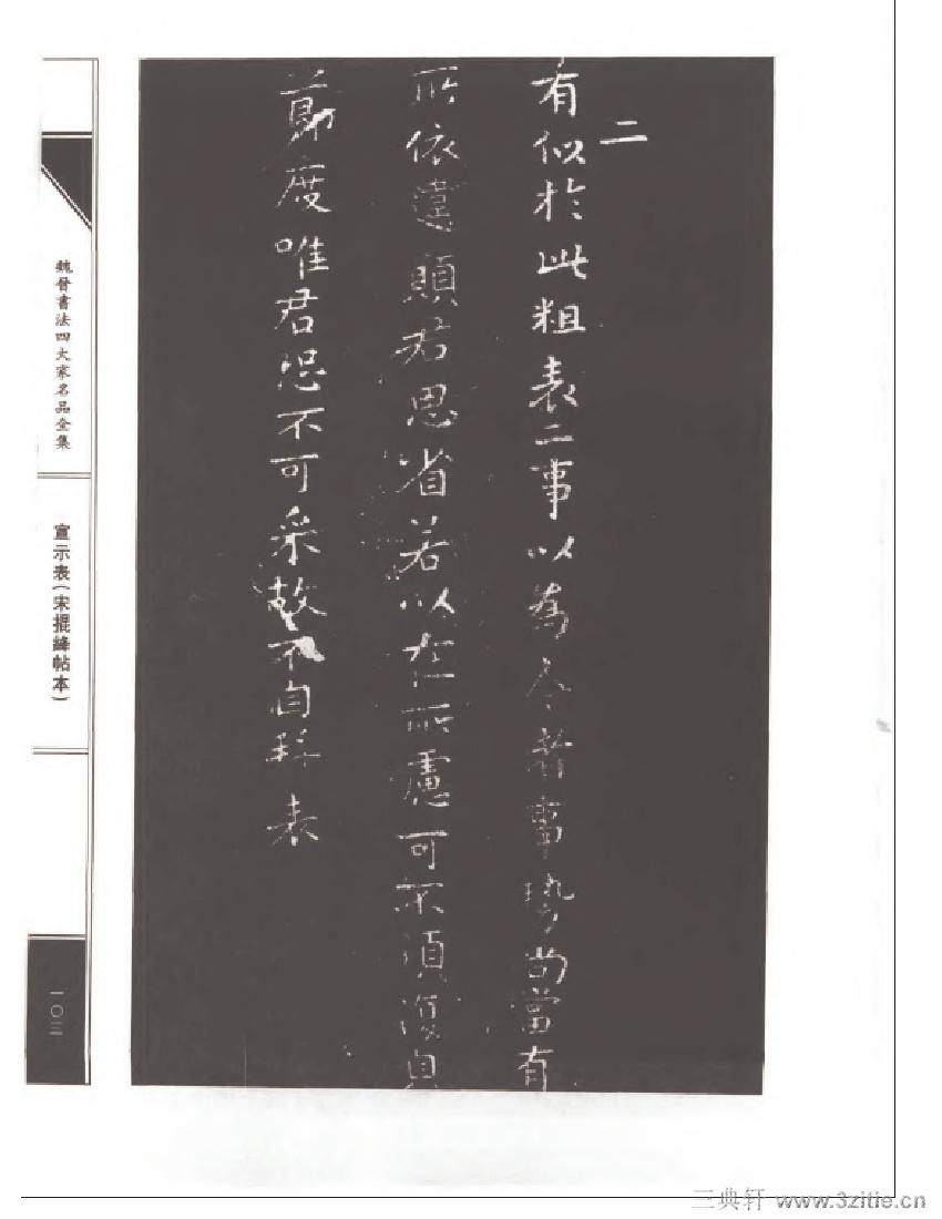 魏晋书法四大家名品全集-中国历代书法家系列0120作品欣赏