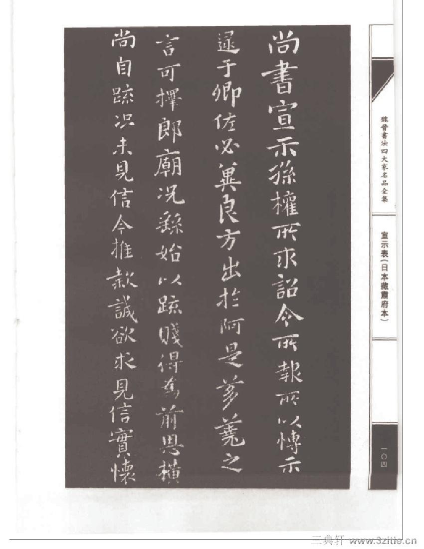 魏晋书法四大家名品全集-中国历代书法家系列0121作品欣赏