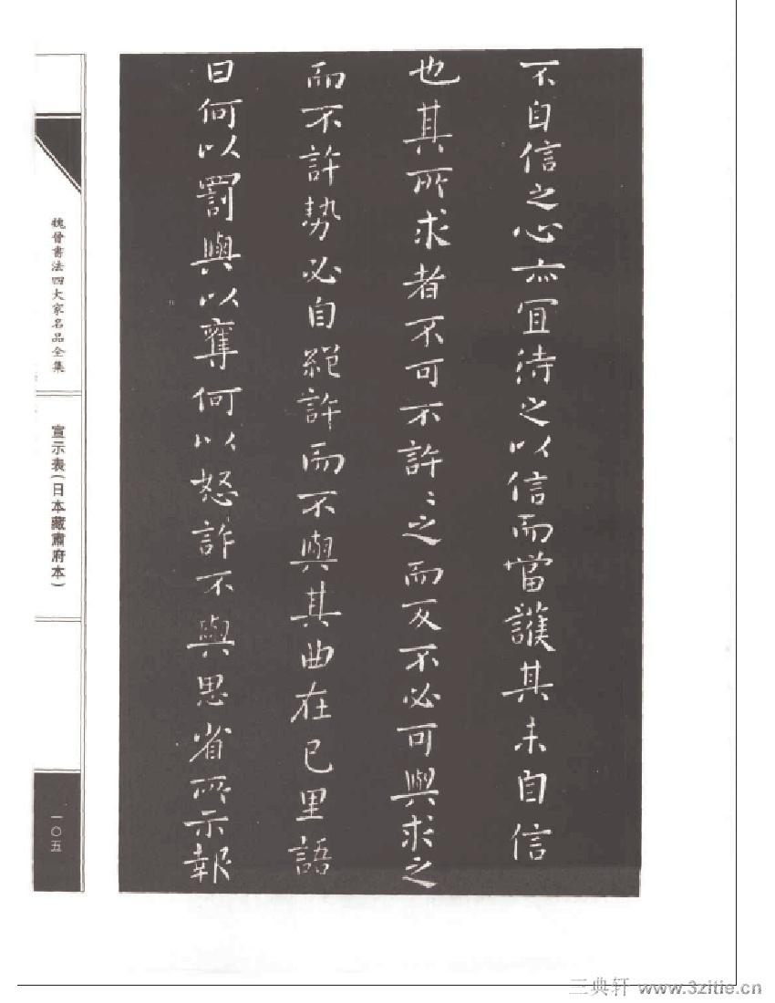 魏晋书法四大家名品全集-中国历代书法家系列0122作品欣赏