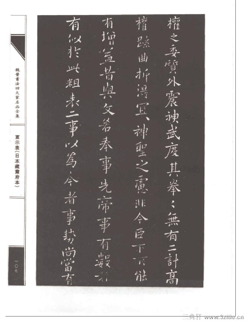 魏晋书法四大家名品全集-中国历代书法家系列0124作品欣赏