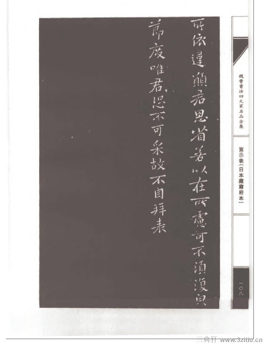 魏晋书法四大家名品全集-中国历代书法家系列0125作品欣赏