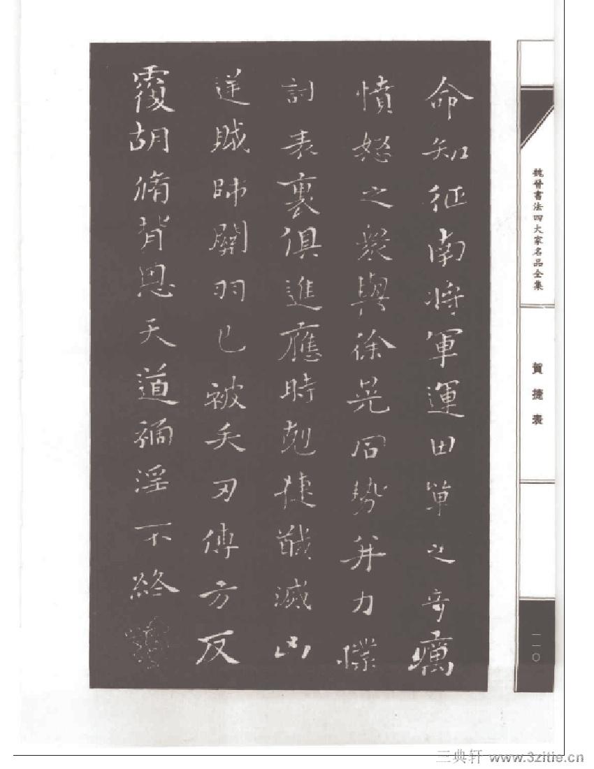 魏晋书法四大家名品全集-中国历代书法家系列0127作品欣赏