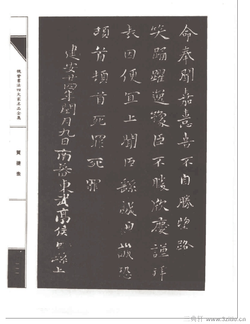 魏晋书法四大家名品全集-中国历代书法家系列0128作品欣赏