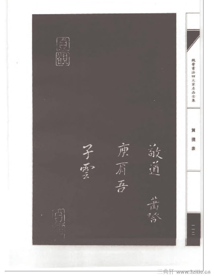 魏晋书法四大家名品全集-中国历代书法家系列0129作品欣赏