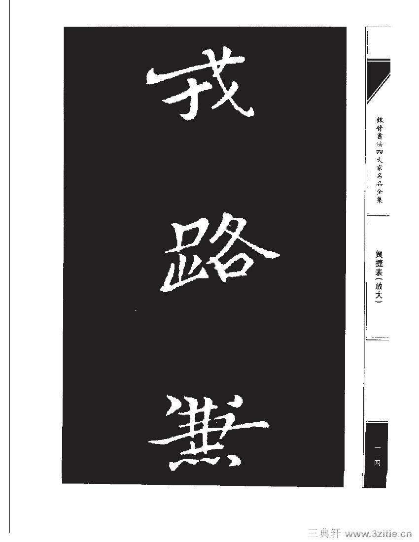 魏晋书法四大家名品全集-中国历代书法家系列0131作品欣赏
