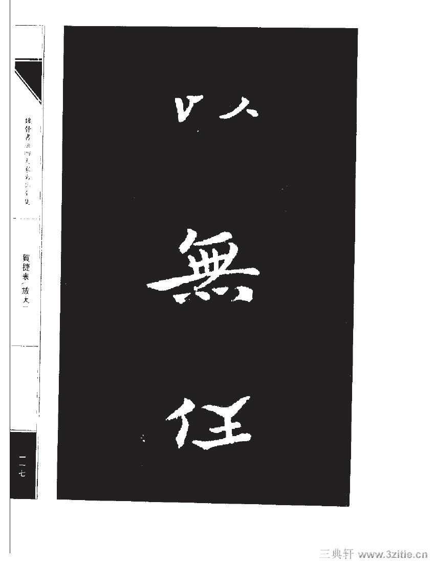 魏晋书法四大家名品全集-中国历代书法家系列0134作品欣赏
