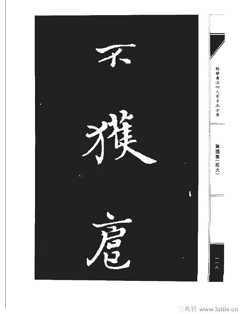 魏晋书法四大家名品全集-中国历代书法家系列0135作品欣赏