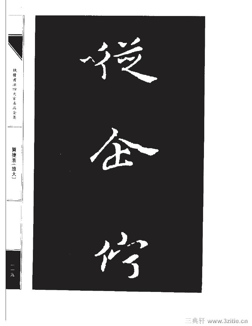 魏晋书法四大家名品全集-中国历代书法家系列0136作品欣赏