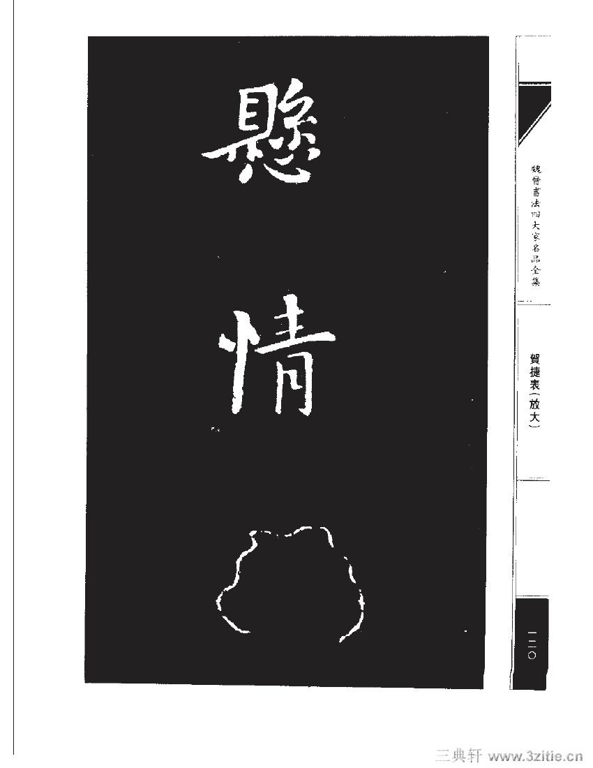 魏晋书法四大家名品全集-中国历代书法家系列0137作品欣赏