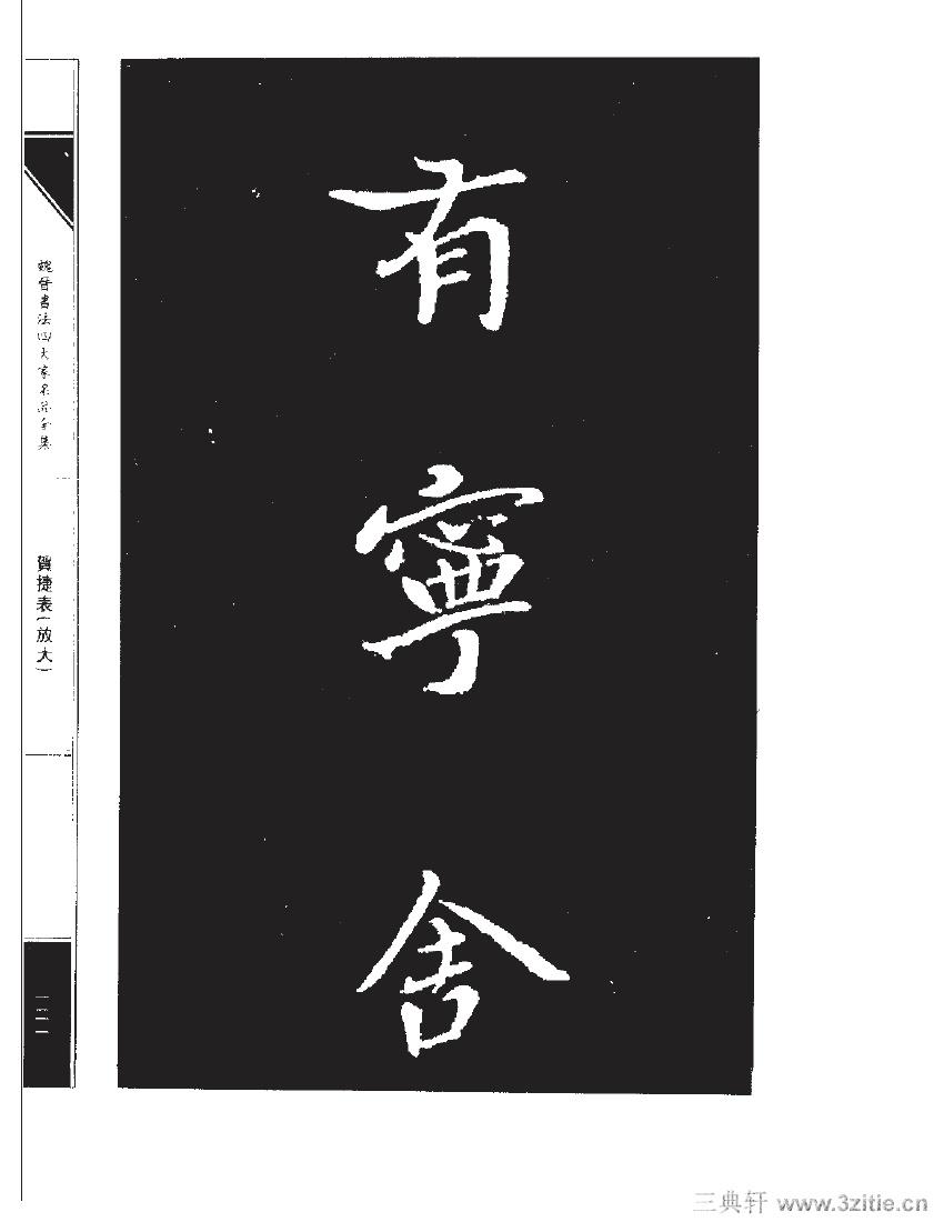 魏晋书法四大家名品全集-中国历代书法家系列0138作品欣赏