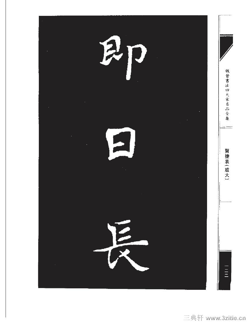 魏晋书法四大家名品全集-中国历代书法家系列0139作品欣赏