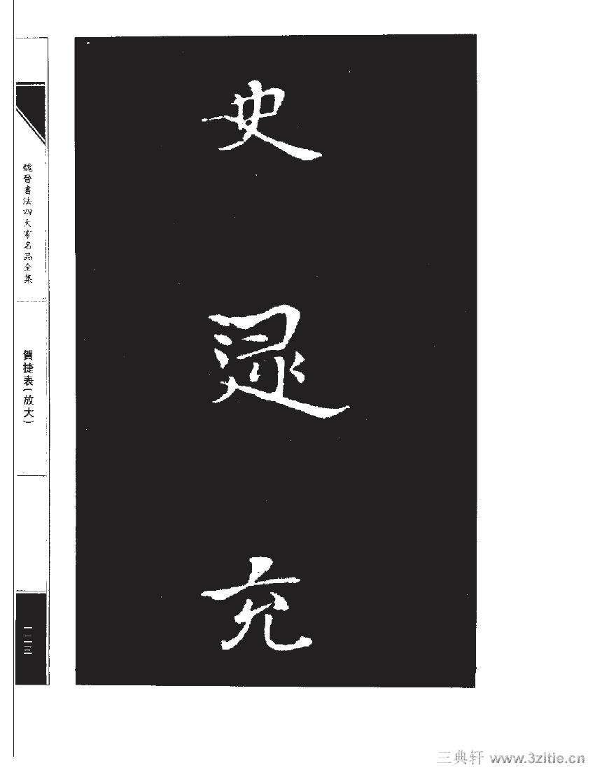 魏晋书法四大家名品全集-中国历代书法家系列0140作品欣赏