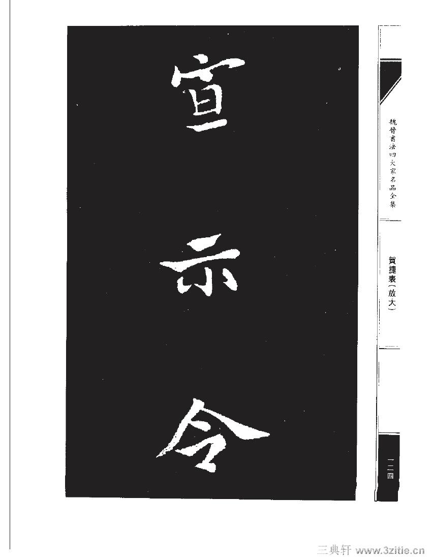 魏晋书法四大家名品全集-中国历代书法家系列0141作品欣赏