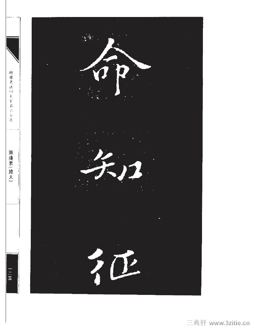 魏晋书法四大家名品全集-中国历代书法家系列0142作品欣赏