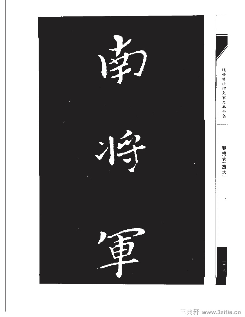 魏晋书法四大家名品全集-中国历代书法家系列0143作品欣赏