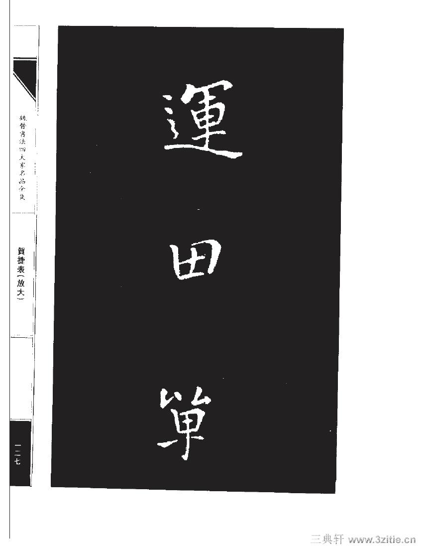 魏晋书法四大家名品全集-中国历代书法家系列0144作品欣赏