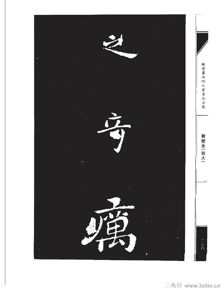 魏晋书法四大家名品全集-中国历代书法家系列0145作品欣赏