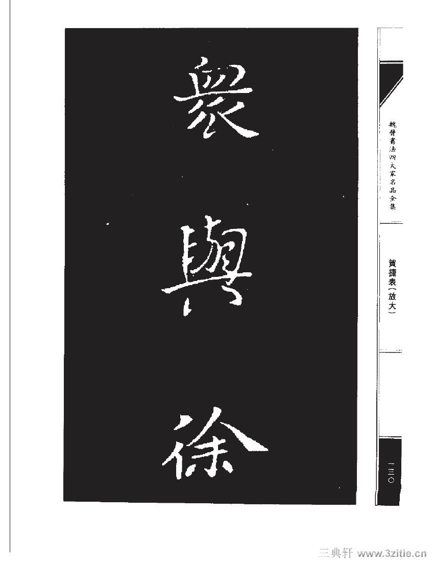 魏晋书法四大家名品全集-中国历代书法家系列0147作品欣赏