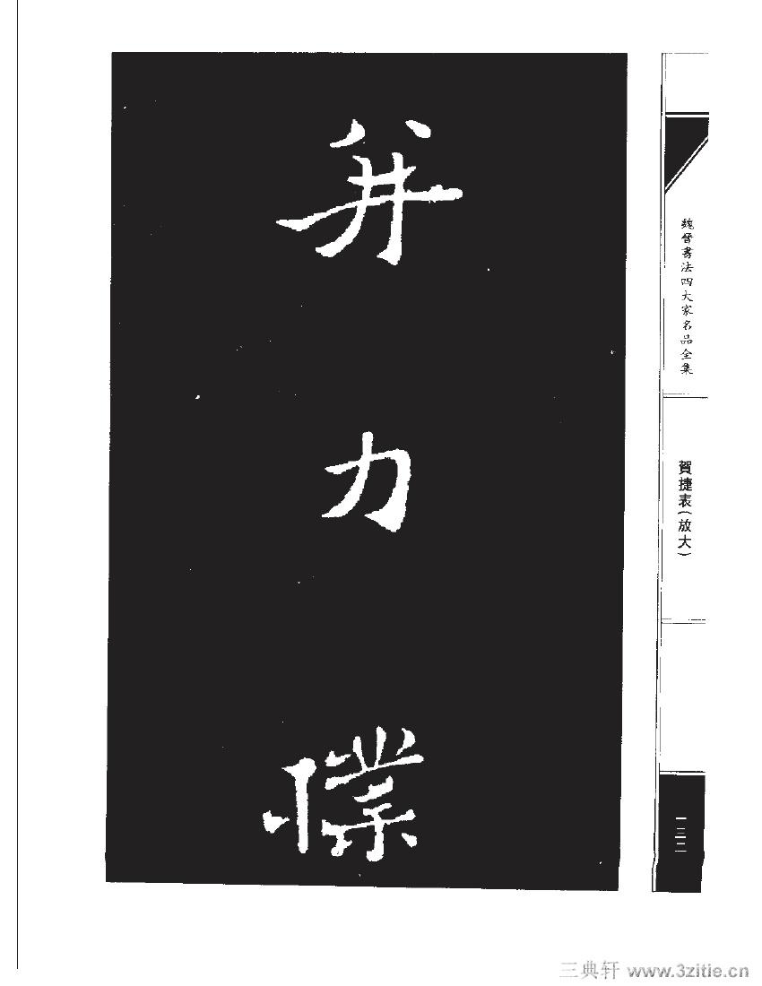 魏晋书法四大家名品全集-中国历代书法家系列0149作品欣赏