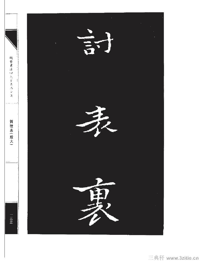 魏晋书法四大家名品全集-中国历代书法家系列0150作品欣赏