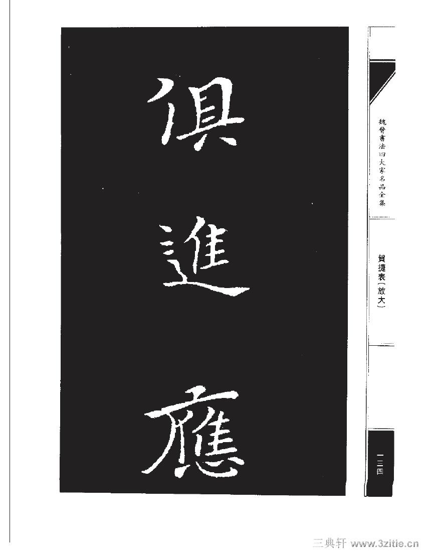 魏晋书法四大家名品全集-中国历代书法家系列0151作品欣赏