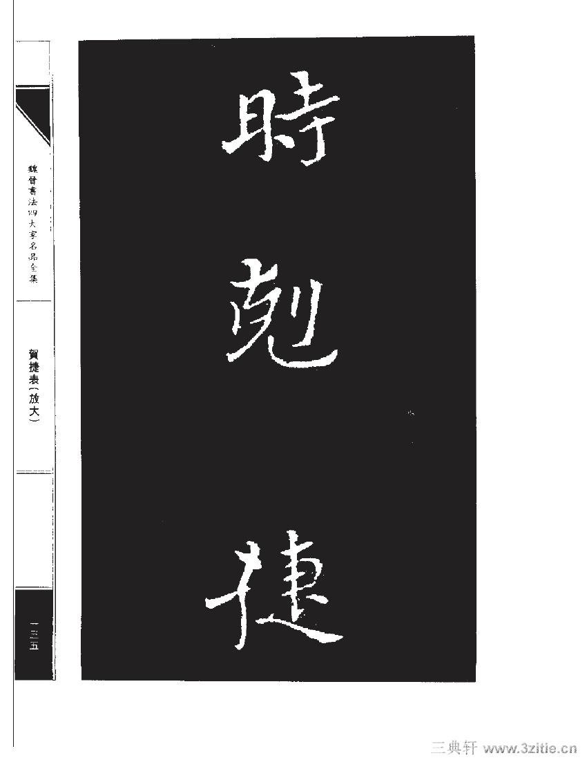 魏晋书法四大家名品全集-中国历代书法家系列0152作品欣赏