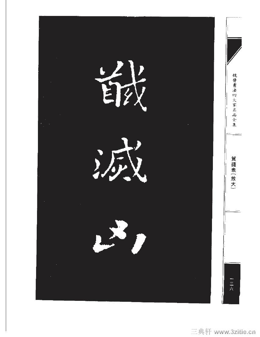 魏晋书法四大家名品全集-中国历代书法家系列0153作品欣赏