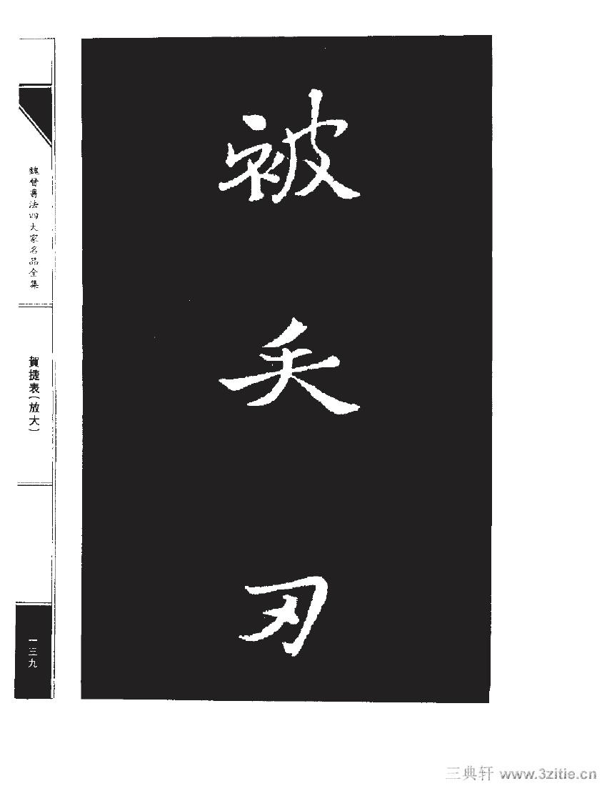 魏晋书法四大家名品全集-中国历代书法家系列0156作品欣赏
