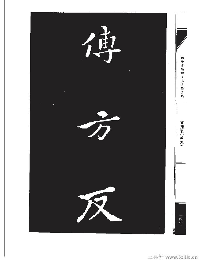 魏晋书法四大家名品全集-中国历代书法家系列0157作品欣赏