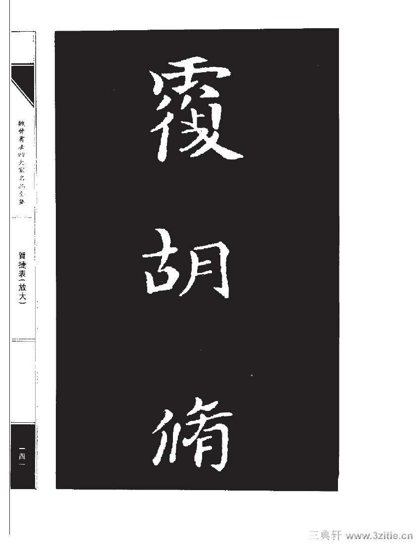 魏晋书法四大家名品全集-中国历代书法家系列0158作品欣赏